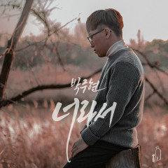 Because It's You (Single) - Park Ju Hyeon