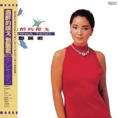 Back To Black Jiu Zui De Tan Ge ( Zhong Guo Yu Pan) - Teresa Teng