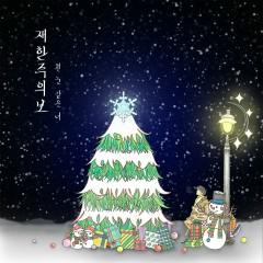 JaeHan Watch (Single)