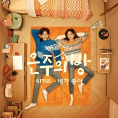 Eun Joo's Room OST Part.1 - APRIL