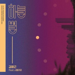 Star In The Sky (Single) - Kim Young Geun