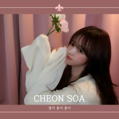 Good Good Good (Single) - Cheon Soa
