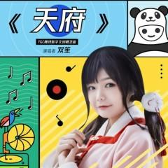 Thiên Phủ / 天府 (Single)