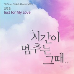 When Time Stops OST Part.6