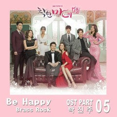 Good Witch OST Part. 5