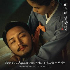 Mr.Sunshine OST Part.11 - Baek Ji Young