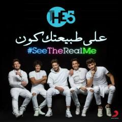 Ala Tabeetak Koon ((See The Real Me)) - The5