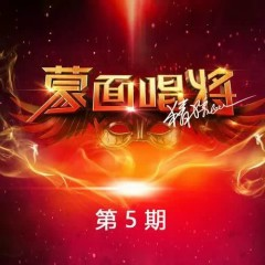 Mask Singer China 2018 (Tập 5) - Various Artists