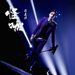 Kẻ Lập Dị / 怪咖 (Single) - Tiết Chi Khiêm