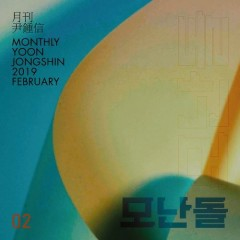 Monthly Project 2019 February Yoon Jong Shin (Single) - Yoon Jong Shin
