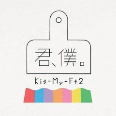 Kimi, Boku. - Kis-My-Ft2