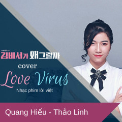 Love Virus (What's Wrong Secretary Kim OST) (Cover) - Nguyễn Quang Hiếu, Thảo Linh