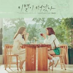 Goodbye To Goodbye OST Part.3