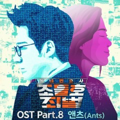 My Lawyer, Mr. Jo 2 OST Part.8 - Ants