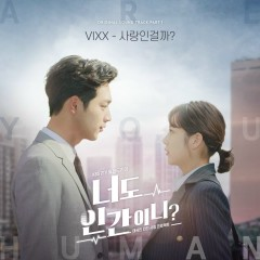 Are You Human Too? OST Part.1