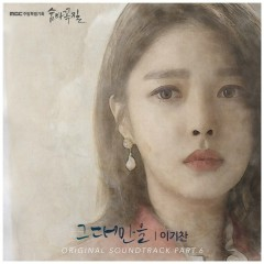 Hide and Seek OST Part.6