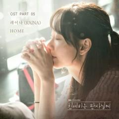 Your Honor OST Part.5 - Raina