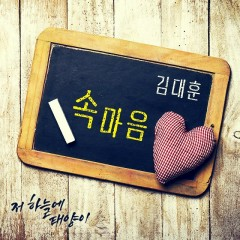 That Sun In The Sky OST Part.12