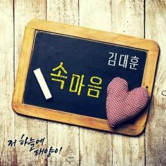 That Sun In The Sky OST Part.12 - Kim Dae Hoon