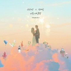 You're My Destiny (Single) - Sentimental Boy, Jeong Hae Il