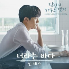 Your House Helper OST Part.2 - Sanchez