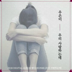 We Love You (Single) - Woo Eun Mi