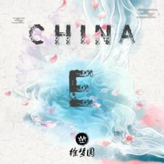 China-E - Từ Mộng Viên