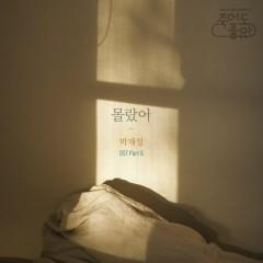 Feel Good To Die OST Part.6