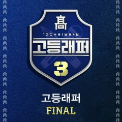 High School Rapper 3 Final