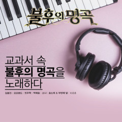 Immortal Song (Singing The Legend – Sing A Memory Song In A Textbook)