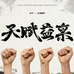 Thiên Phú Ích Bẩm / 天赋益禀 (Single)
