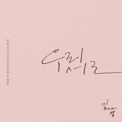 To Each Other (Single) - Kim Na Young