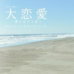 Great Love: With You Who Forget Me (TV Drama) Original Soundtrack - Shin Kono