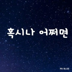 Maybe (Single) - PD Blue
