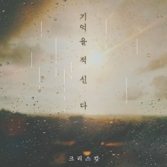 Memories (Single) - Chris Kim