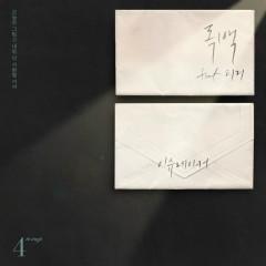 Monologue (Single) - Issue Maker