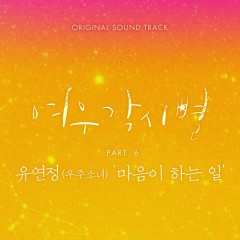 Where Stars Land OST Part.6 - Yeon Jung