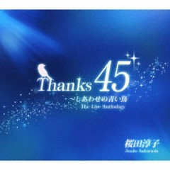 Thanks 45 The Live Anthology CD3 - Junko Sakurada