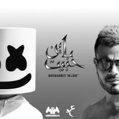 Bayen Habeit (Single) - Marshmello, Amr Diab