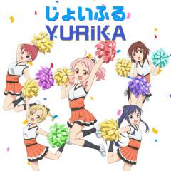 じょいふる / Joyful - YURiKA