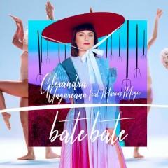 Bate, Bate (Single) - Alexandra Ungureanu