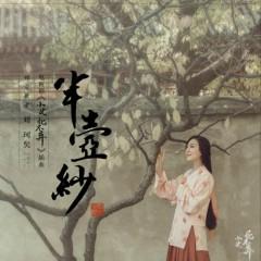Bán Hồ Sa / 半壶纱