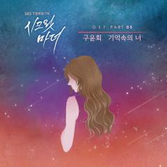 Secret Mother OST Part.5 - Gu Yoon Heo