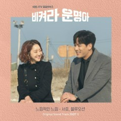 It's My Life OST Part.3