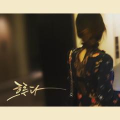 Flow (Single) - Shin Da Hee