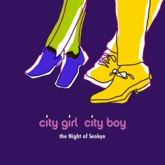 City Girl City Boy (Single)