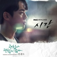 Time OST Part.4