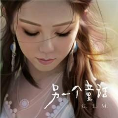 Một Đồng Thoại Khác / 另一个童话 EP - Đặng Tử Kỳ
