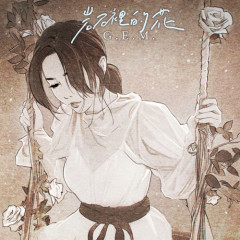Hoa Trong Đá / 岩石里的花 (Single)
