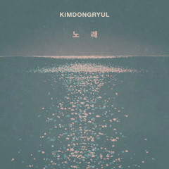 Song (Single) - Kim Dong Ryul